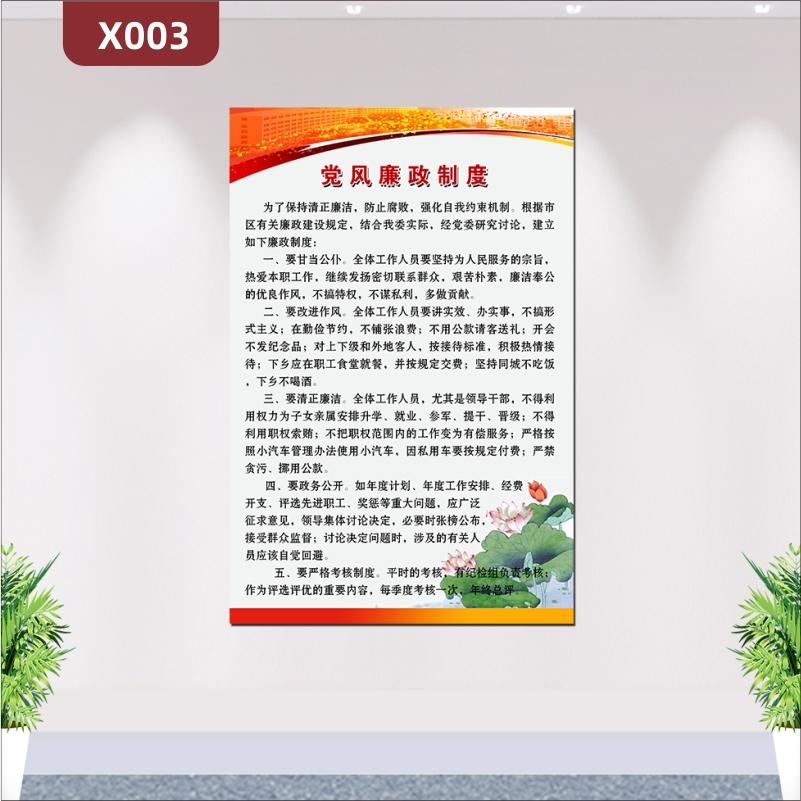 定制政府事业单位办公室通用优质印刷贴主题廉政风格稳重展示墙贴