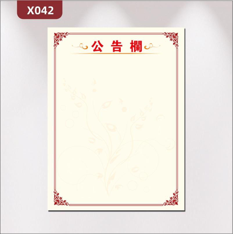 定制企业公告栏文化展板办公室新中式红色边框镂花优质KT板展示墙贴
