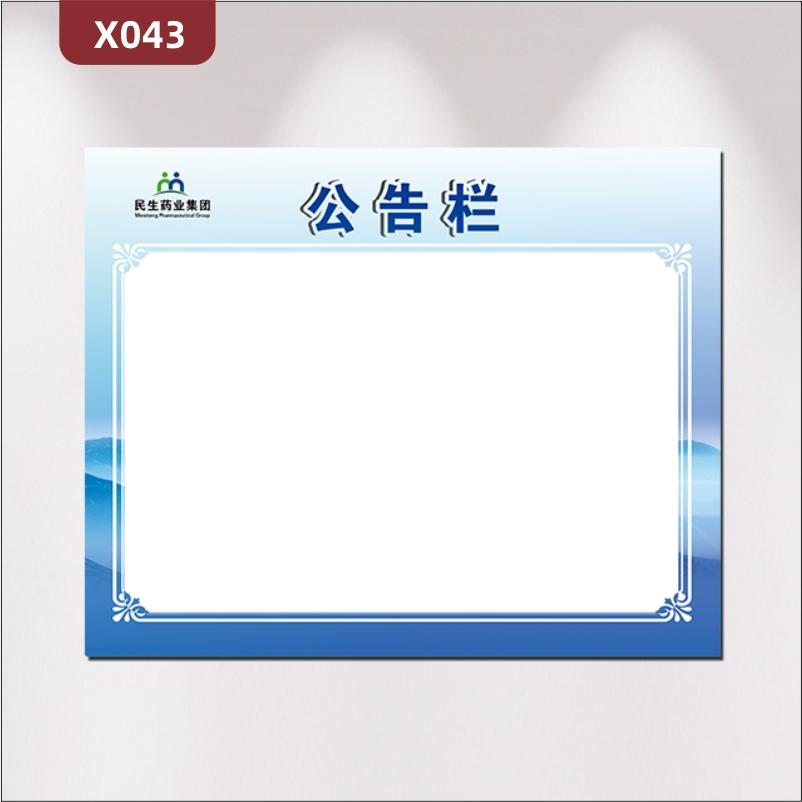 定制企业公告栏文化展板办公室通用优质KT板企业名称企业LOGO公告公示展示墙贴
