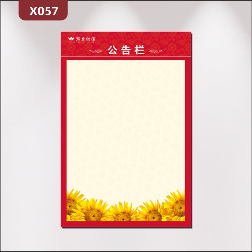 定制企业公告栏文化展板办公室通用优质KT板中国红边框底部花朵公告公示展示墙贴