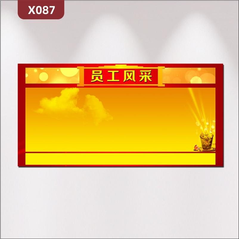 定制企业员工风采文化展板办公室通用优质KT板红色边框黄色背景展示墙贴