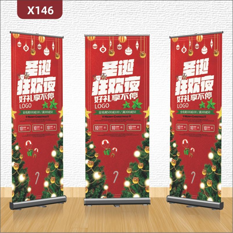 定制商铺商场圣诞狂欢夜促销文化展架优质易拉宝好礼享不停圣诞树礼盒促销金额
