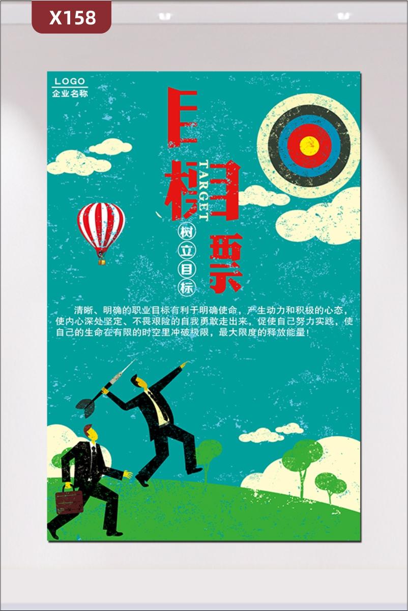 定制企业目标文化展板优质KT板树立目标企业名称企业LOGO热气球箭靶人物形象正在投箭心