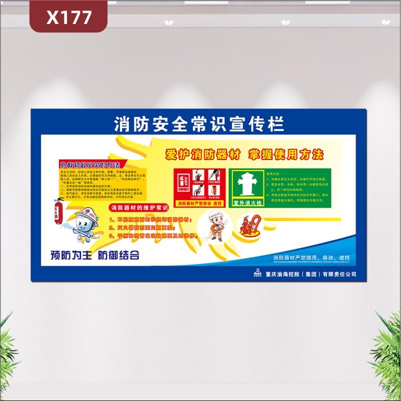 定制企业消防安全常识宣传文化墙优质印刷贴预防为主防御结合爱护消防器材掌握使用方法