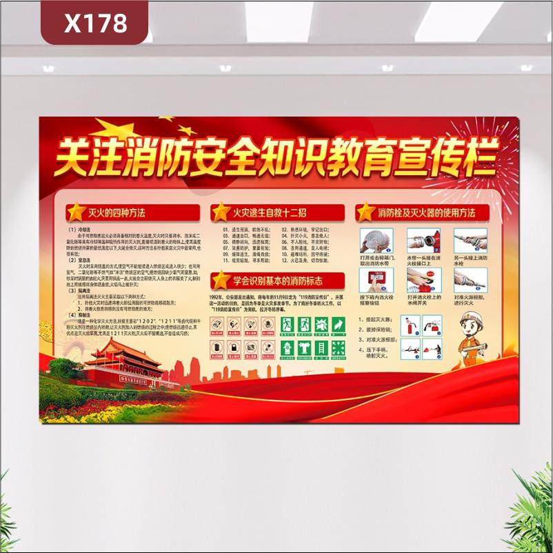 定制企业消防安全知识教育宣传栏优质印刷贴中国红灭火的四种方法火灾逃生自救十二招学会识别基本的消防标志器材使用方法