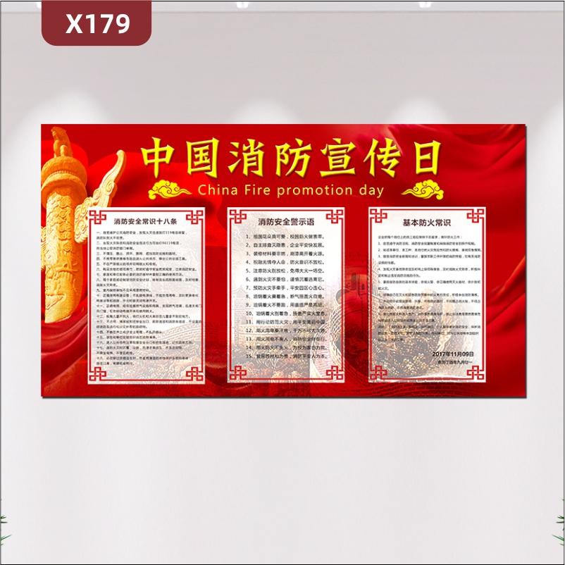 定制企业消防宣传日文化展板消防安全常识十八条消防安全警示语基本防火常识