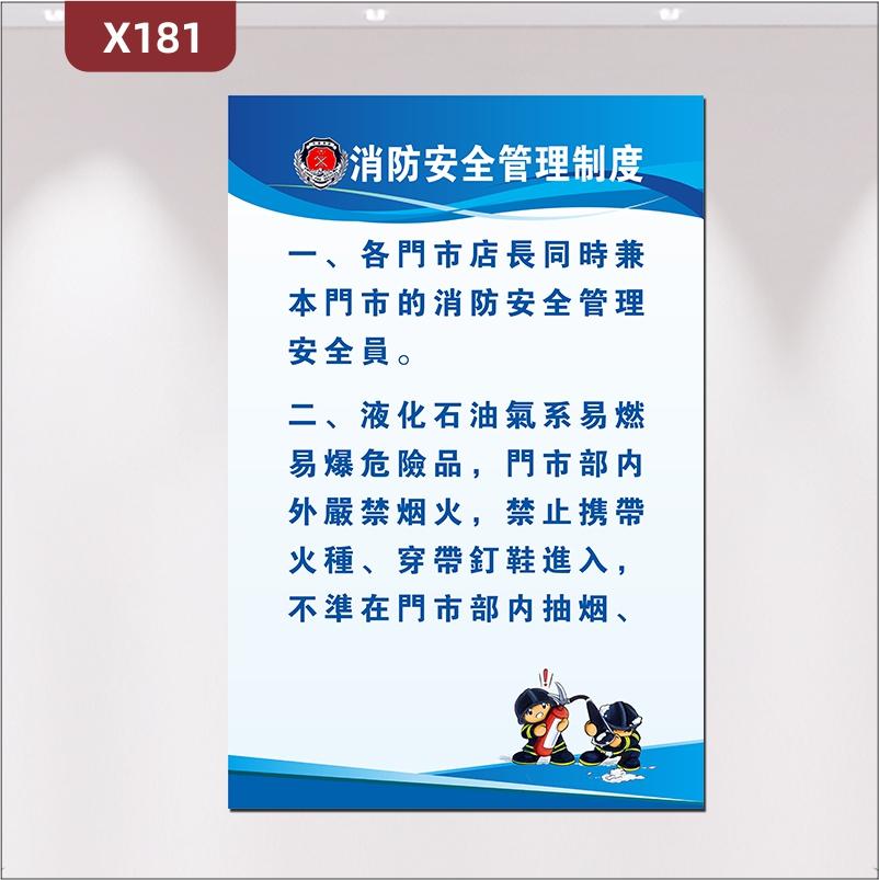 定制企业消防安全管理制度文化展板优质KT板办公室通用警营文化