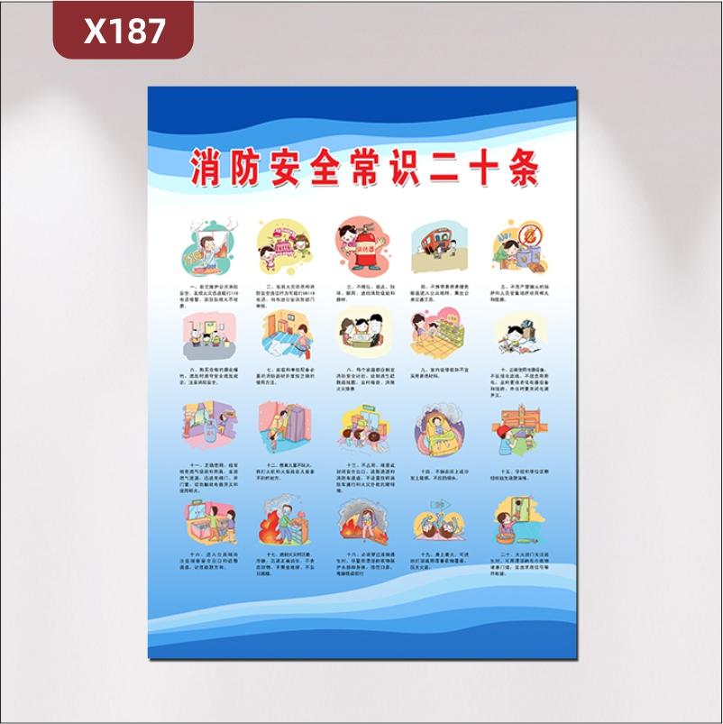 定制企业消防安全常识二十条文化展板优质KT板图文并茂展示二十条消防安全常识