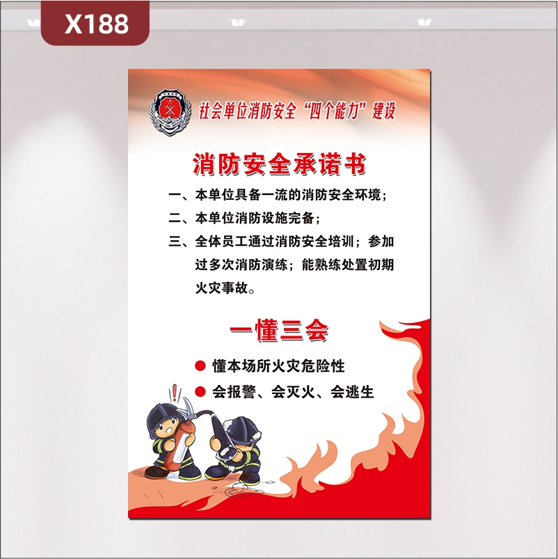 定制企业社会单位消防安全四个能力建设文化展板优质KT板消防安全承诺书一懂三会展示墙贴