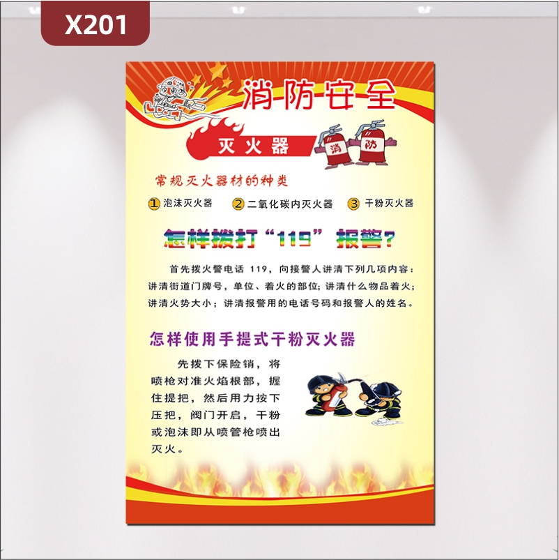 定制企业消防文化展板优质KT板常规灭火器材的种类怎样拨打火警热线灭火器使用方法