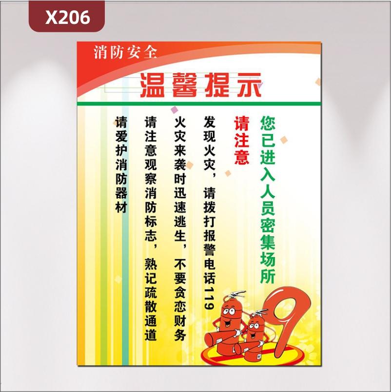 定制企业消防安全温馨提示文化展板优质KT板您已进入人员密集场所请注意