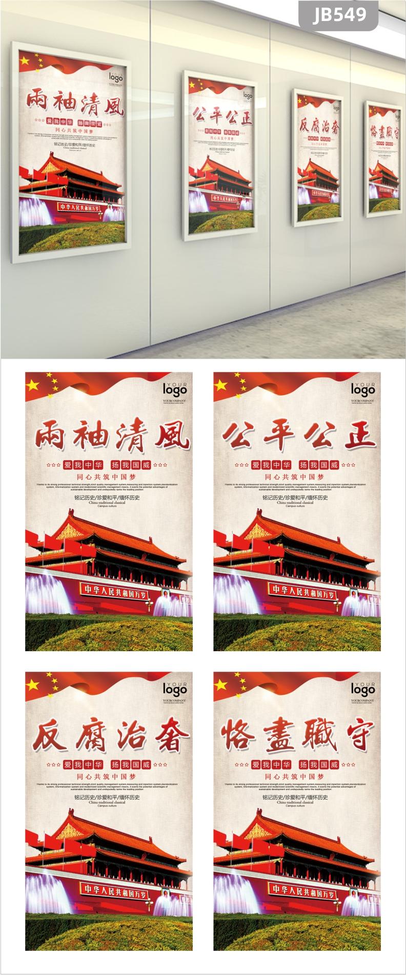 党支部活动室党建文化墙贴楼道梯走廊展板标语廉洁布置装饰挂画展板