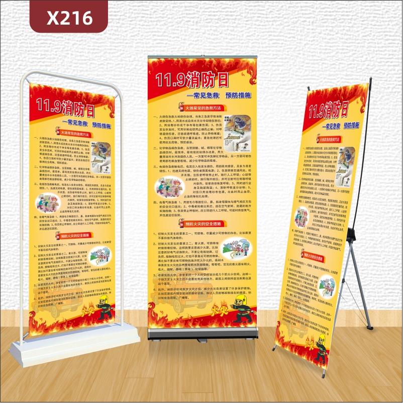 定制企业119消防常见急救预防措施文化可移动展品火灾常见的急救方法预防火灾的安全措施