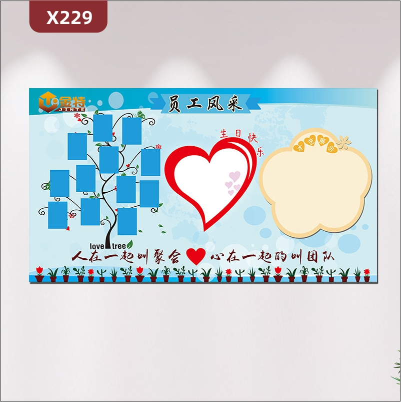定制企业员工风采文化展板企业名称企业LOGO生日快乐LoveTree照片墙才艺展示