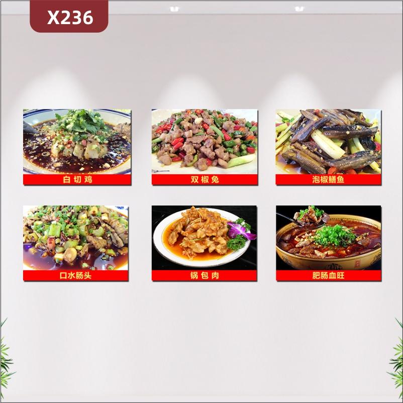 定制酒店餐饮食堂餐厅文化菜品菜单菜品名称菜品图案墙壁贴画展示墙贴