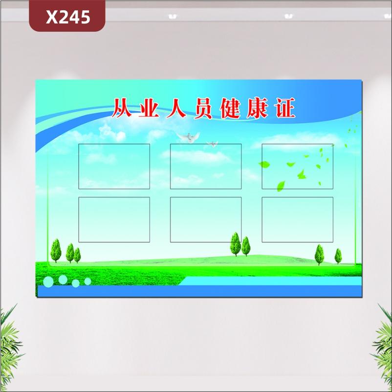 定制酒店餐饮食堂餐厅从业人员健康证文化展板优质KT板背景绿色草地树木展示墙贴