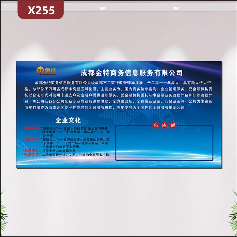 定制企业简介文化展板优质KT板企业名称企业LOGO企业简介企业文化公告栏展示墙贴
