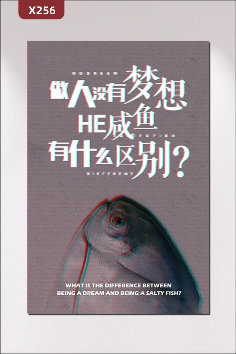 定制企业励志文化展板优质KT板做人没有梦想HE咸鱼有什么区别灰色背景展示墙贴