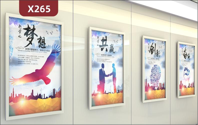 定制企业文化系列展板企业名称企业LOGO梦想共赢效率拼搏创新奋斗六联画展示墙贴
