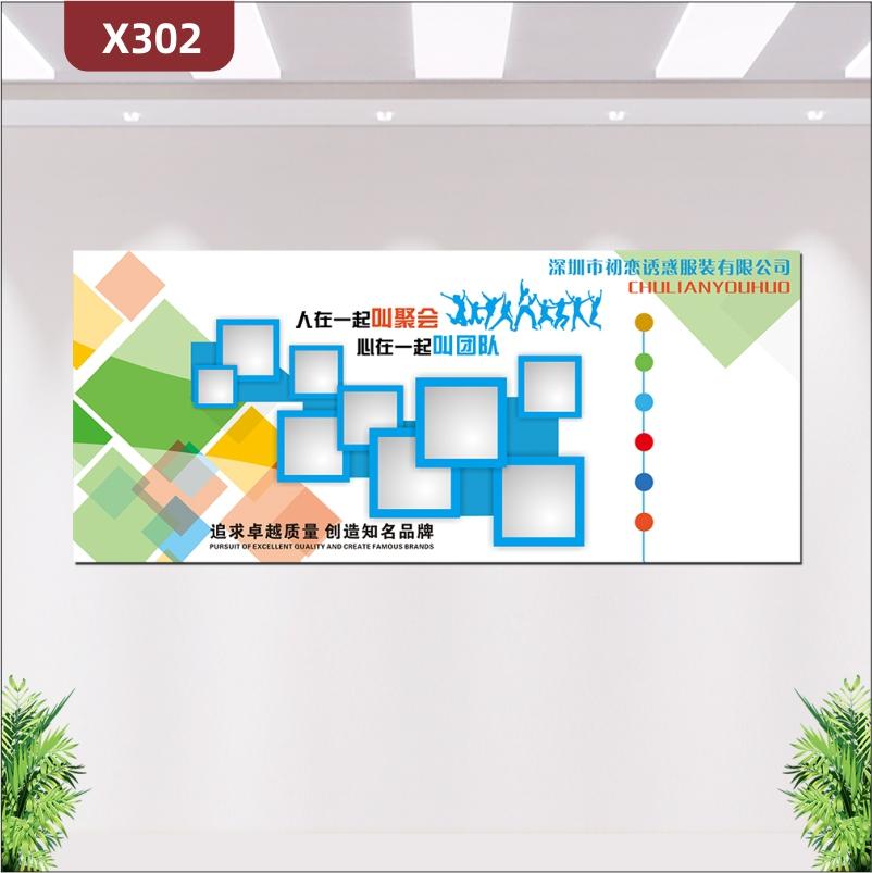 定制企业追求卓越质量创造知名品牌文化展板泡沫板加金边企业名称企业LOGO展示墙贴