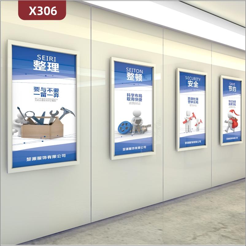 定制企业8S文化装饰画整理整顿清扫清洁素养安全节约学习八联画展示墙