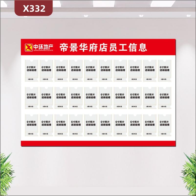 定制房地产企业员工信息文化展板透明PVC板插槽企业名称企业LOGO展示墙贴
