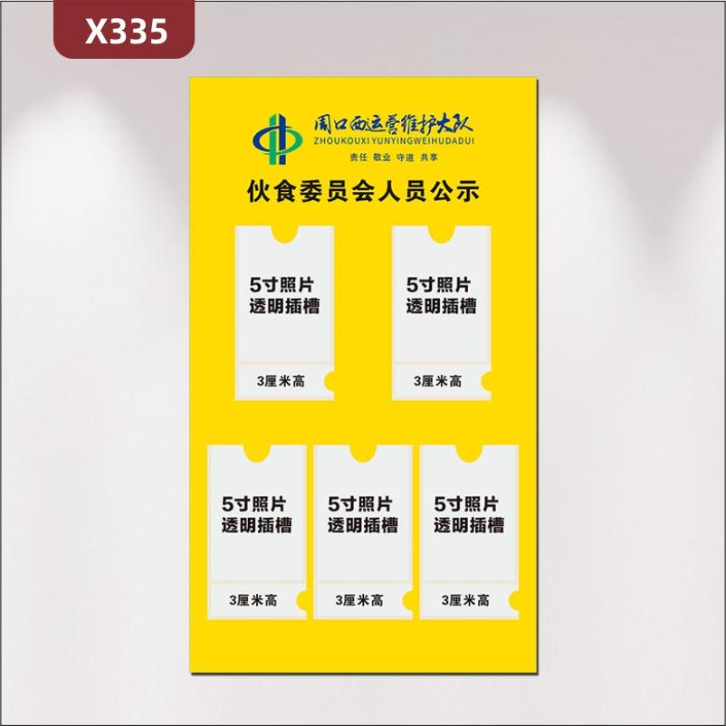 定制企业伙食委员会人员公示文化展板透明PVC板插槽企业名称企业LOGO