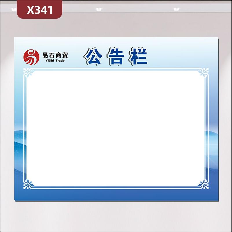 定制企业公告栏文化展板优质PVC板企业名称企业LOGO风格简约展示墙贴
