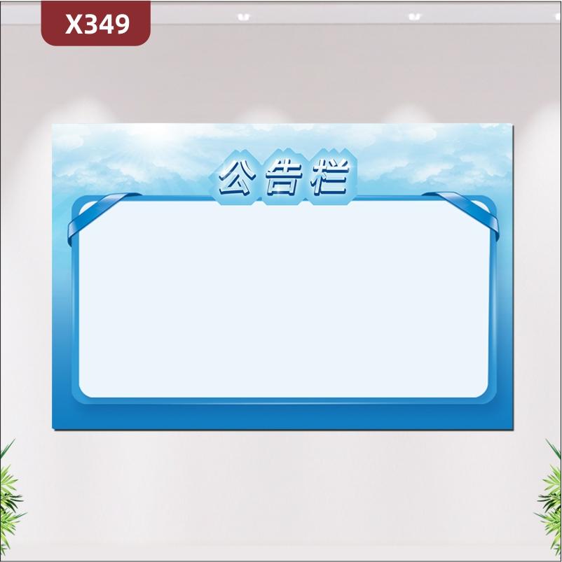 定制企业公告栏文化展板优质KT板办公室通用风格简约简单易操作展示墙贴