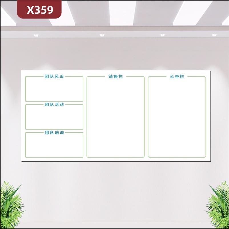 定制团队风采文化展板优质PVC板团队风采团队活动团队培训销售栏公告栏展示墙贴