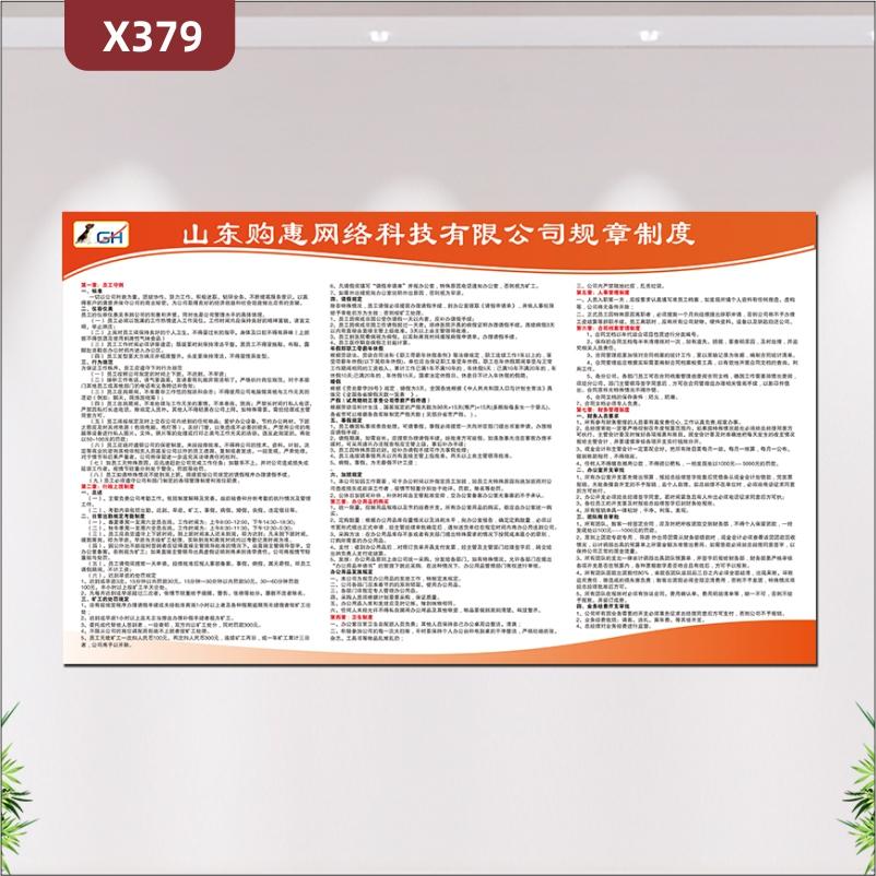 定制企业规章制度文化展板企业名称企业LOGO员工守则工作制度展示墙贴