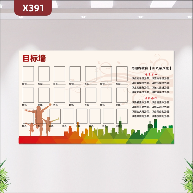 定制教育培训机构目标墙文化展板优质PVC板目标墙照片展示党员第一团队合作展示墙贴