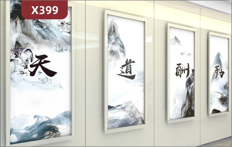 定制企业励志文化天道酬勤装饰画抽象中国水墨画风格走廊挂画展示墙贴