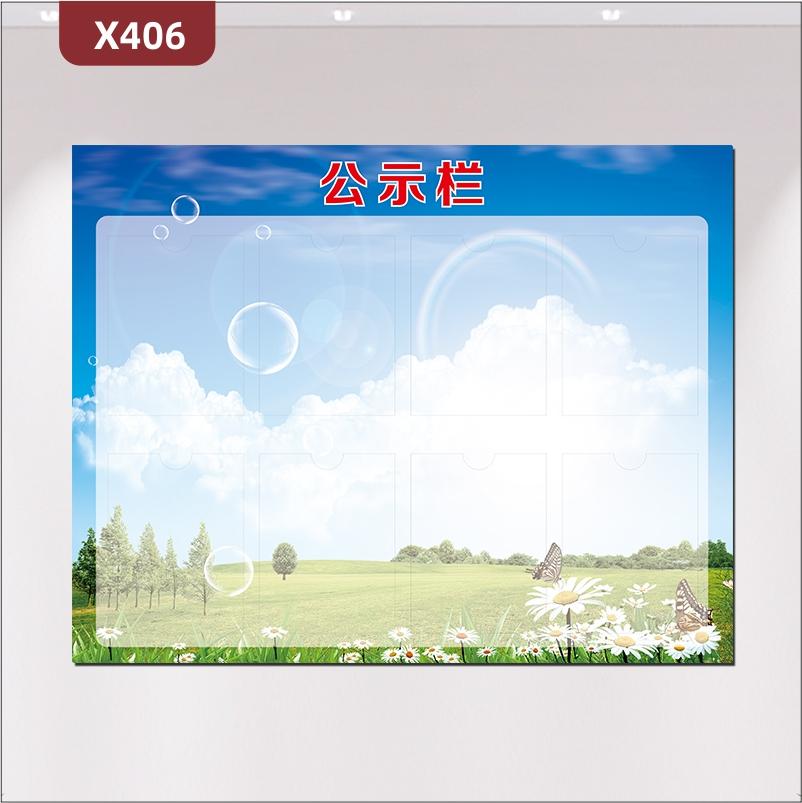 定制企业公示栏文化展板优质PVC板风格风景大树草地花朵展示墙贴
