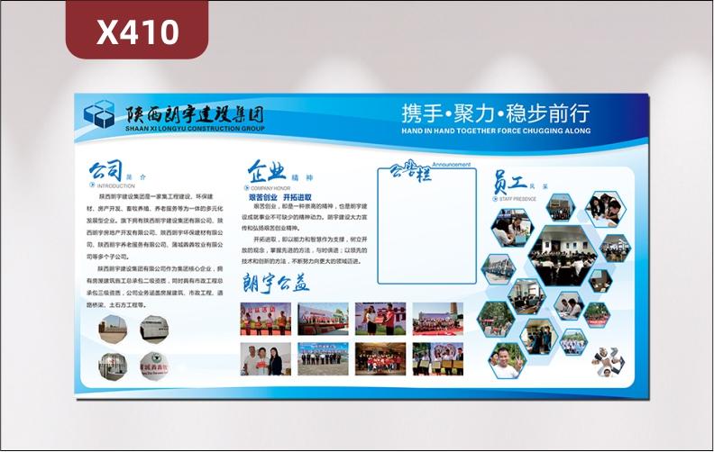 定制企业文化墙企业名称企业LOGO公司简介企业精神企业公益照片公告栏员工风采展示墙贴