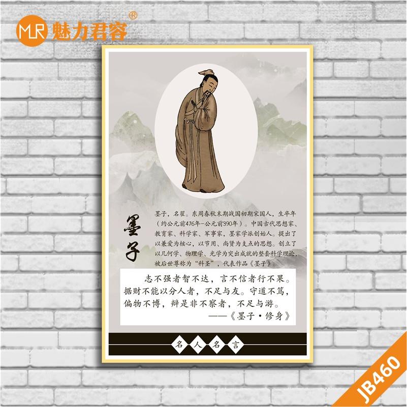 海报印制展板写真喷绘校园文化名言名人简介走廊班级挂画孔子图像