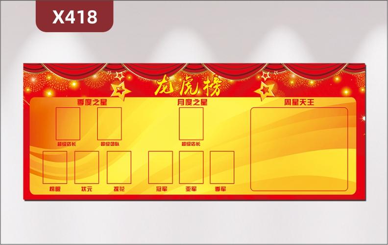 定制企业龙虎榜季度之星月度之星超级店长状元榜眼探花周星天王奢华风格展示墙贴