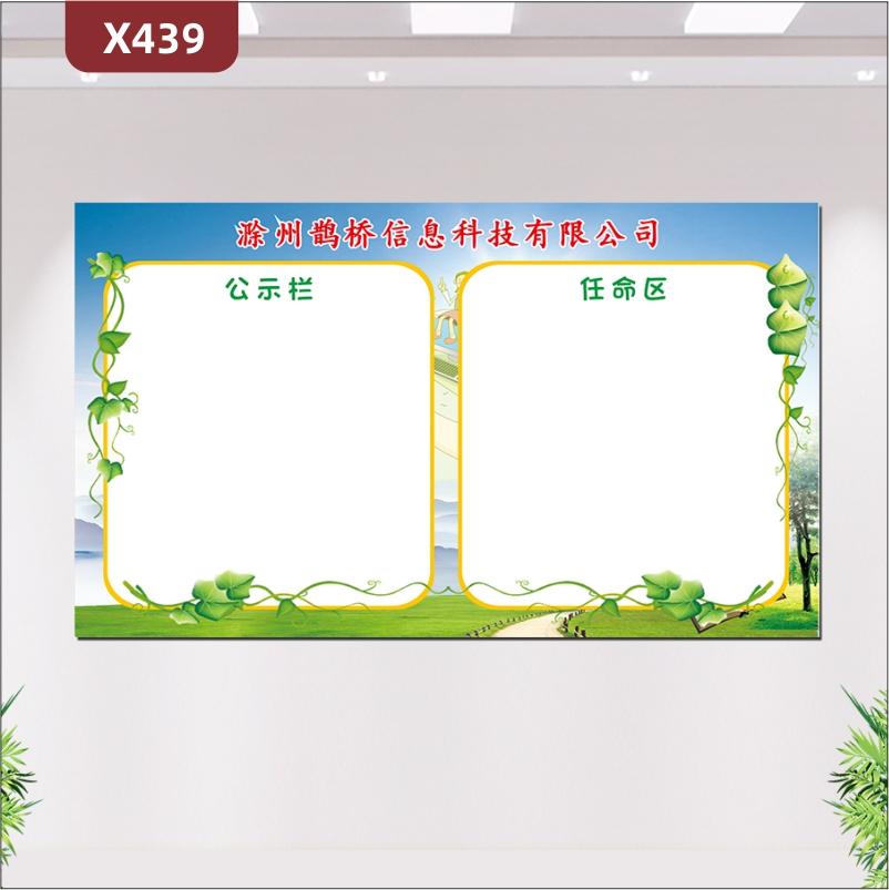 定制企业公告栏文化展板优质PVC板企业名称企业LOGO公示栏任命区展示墙贴