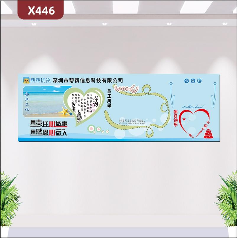 定制企业文化墙企业名称企业LOGO企业文化心语员工风采公告栏生日快乐展示墙贴