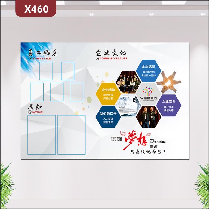 定制企业员工风采文化展板优质PVC板员工风采通知企业愿景企业宗旨企业精神我们的口号展示墙贴
