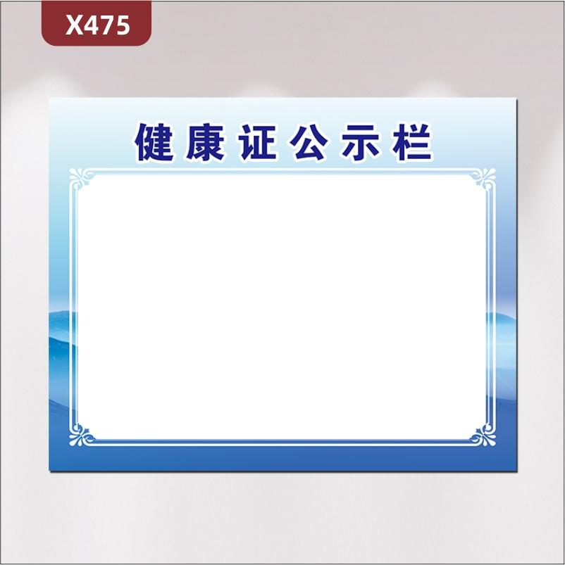 定制酒店餐饮食堂餐厅简约版健康证公示栏文化展板优质PVC板展示墙贴