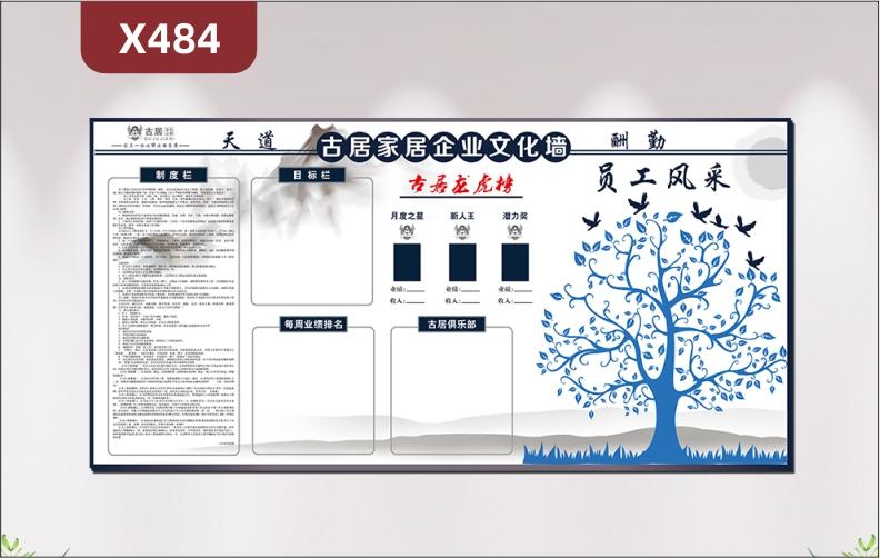 定制企业天道酬勤文化墙传统中国水墨画风格企业名称企业LOGO制度栏目标栏每周业绩排名龙虎榜俱乐部大树员工风采照片展示墙贴