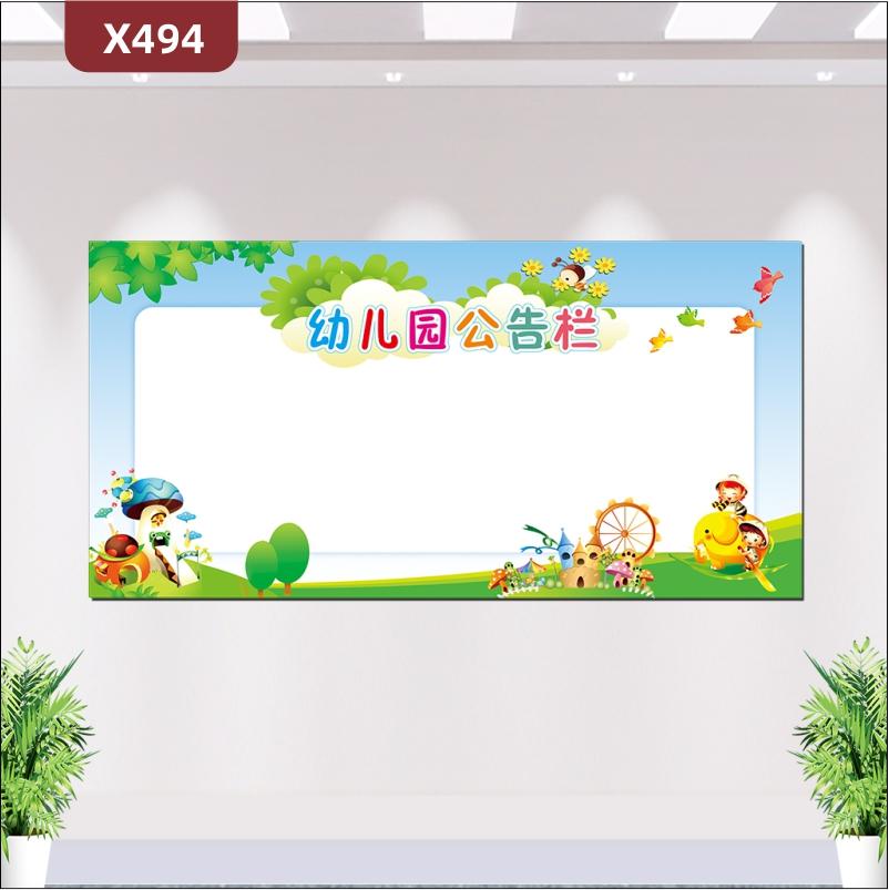 定制卡通风格学校幼儿园教育培训机构公告栏文化展板优质PVC板展示墙贴