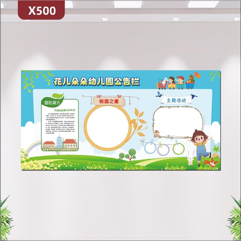 定制学校幼儿园早教中心公告栏文化展板园区简介校园之星主题活动儿童卡通动物展示墙贴