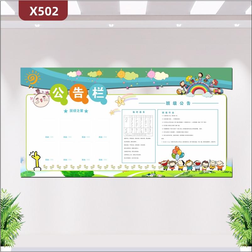 定制活泼风格学校学院教育培训机构公告栏文化展板班级之星班级公告彩虹儿童气球云朵展示墙贴