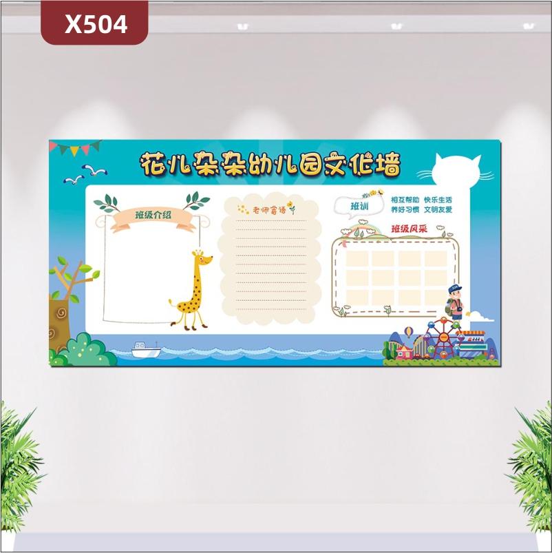 定制卡通风格幼儿园早教中心文化墙班级介绍老师寄语班训班级风采展示墙贴