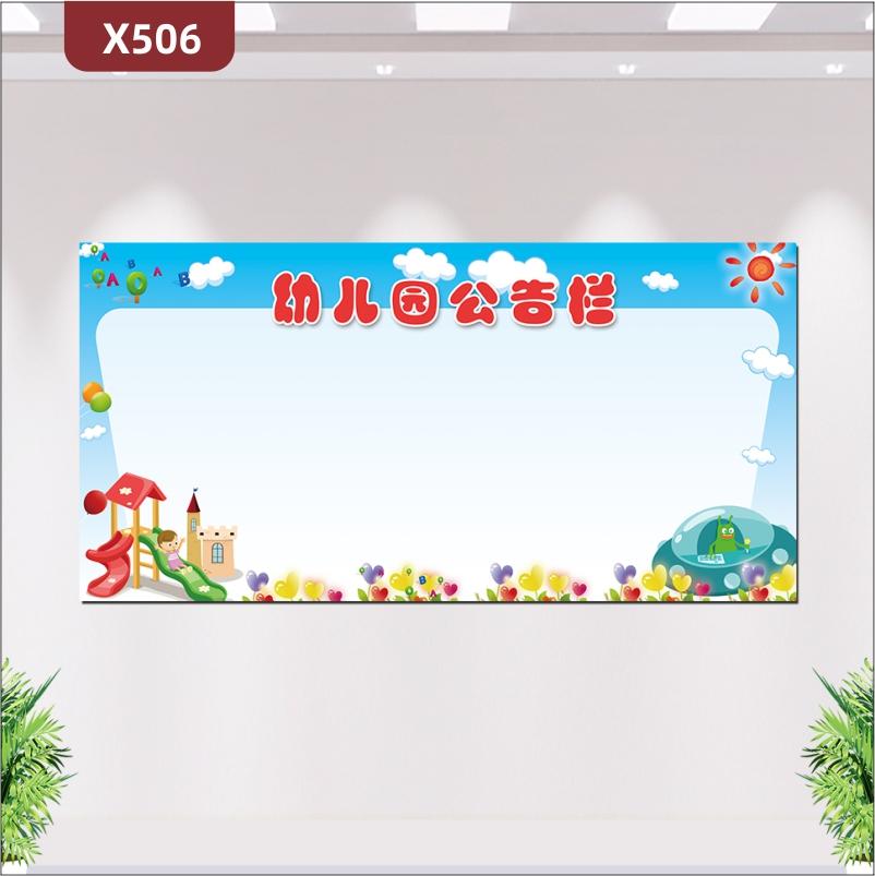 定制学校幼儿园早教中心公告栏文化展板滑梯心型花朵飞行器太阳气球展示墙贴