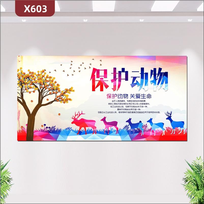 定制抽象风格动物保护机构动物园保护动物关爱生命公益文化展板展示墙贴