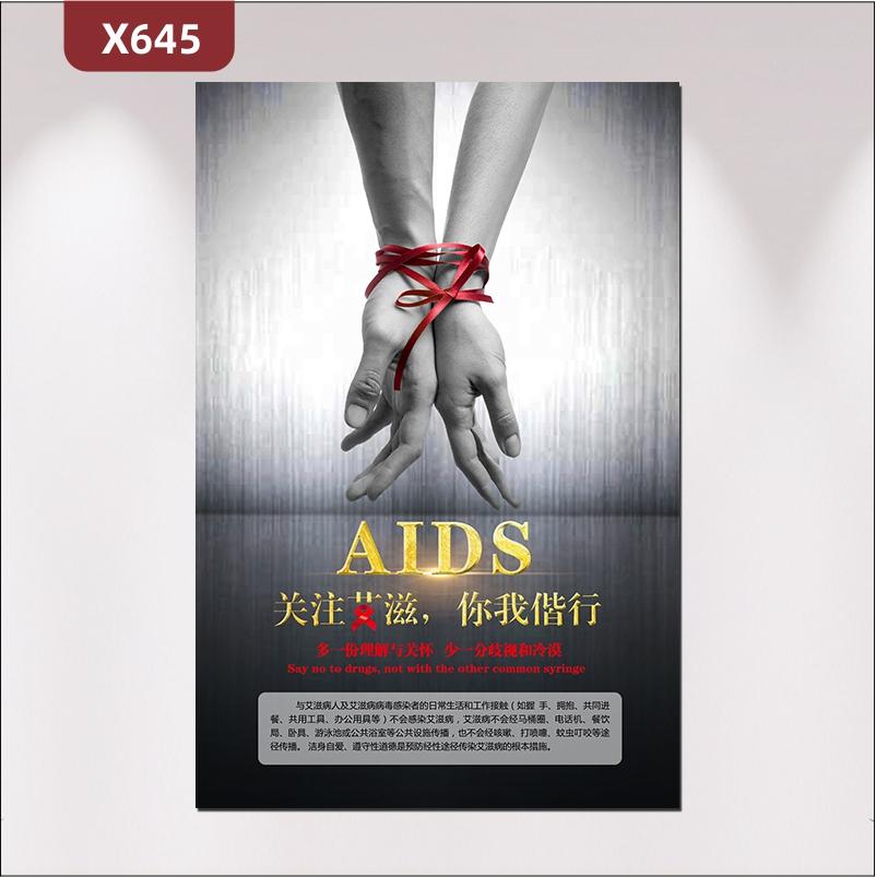 定制关注艾滋你我偕行公益文化展板多一份理解与关怀少一分歧视和冷漠展示墙贴