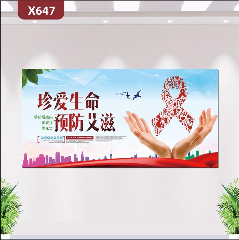 定制珍爱生命预防艾滋公益文化展板优质PVC板零歧视零死亡展示墙贴
